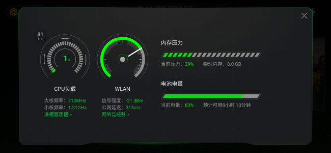 Screenshot_2019-03-12-11-51-52-708_com.blackshark.gamelauncher
