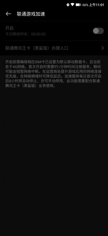 Screenshot_2019-03-14-11-01-46-277_com.blackshark.gamedock