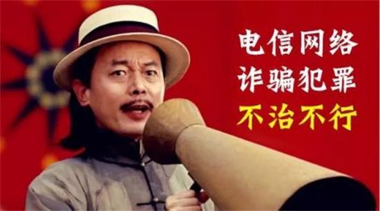 """""""伪基站""""成通讯诈骗重灾区! 2"""