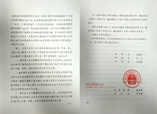 法院裁定抖音停止向多闪授权微信/QQ账号