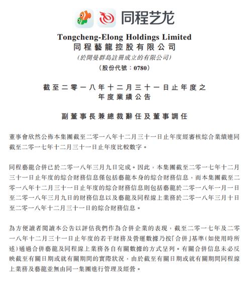 同程艺龙发布2018年业绩公告 总裁江浩离职加入携程