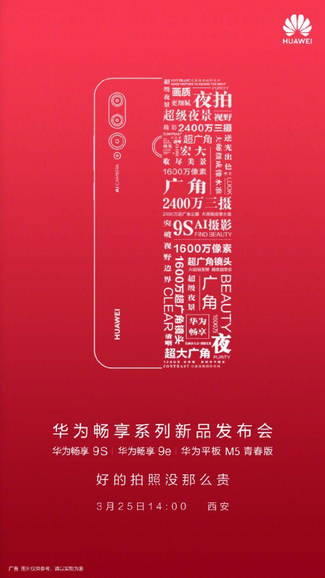 2400万超广角三摄华为畅享9s/9e新品发布会  3月25相邀古都西安