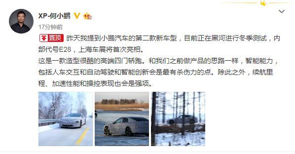 小鹏汽车新款轿跑谍照发布,将上海车展亮相