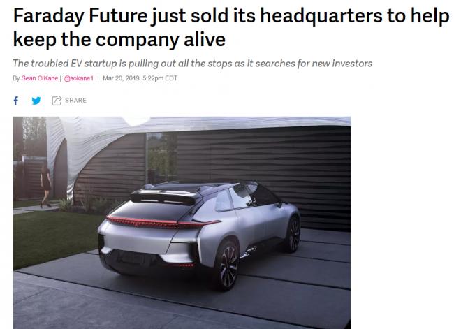 卖地求生后,贾跃亭又卖掉了洛杉矶总部-阿里汽车