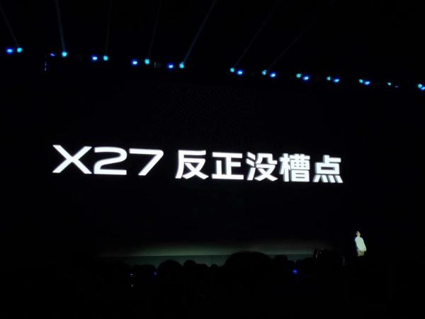 声称没槽点的vivo X27,却打不赢Redmi Note7 Pro?