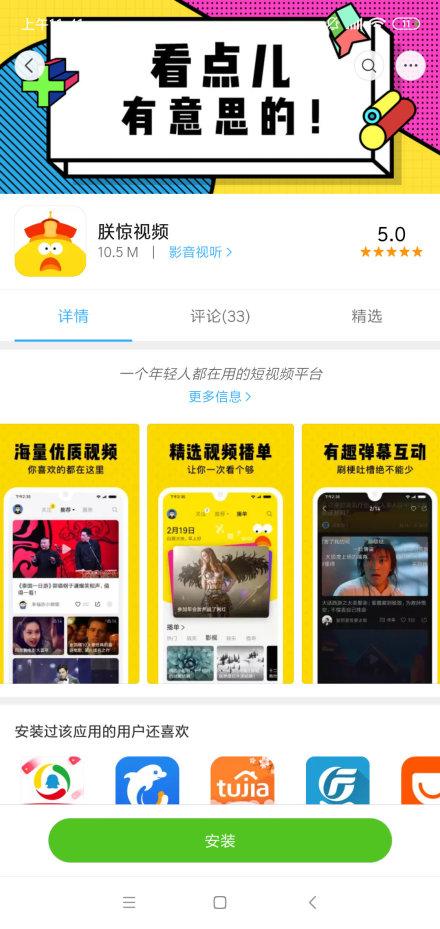 驱动中国晚报|腾讯Q4遭遇13年来第二次利润下滑  美图手机年中之前完全关闭手机业务