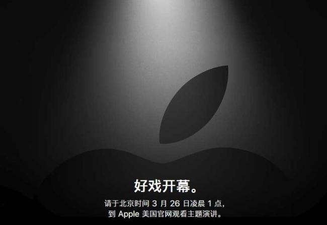 一起看苹果2019春季发布会的小伙伴们,欢迎来驱动中国直播间互动