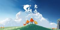 陈星汉《Sky光·遇》定档,6月21日 iOS平台上线