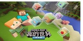 《我的世界》教育版进入中国!京东拿下独家版权