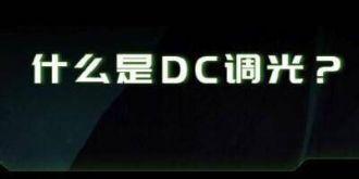 """""""DC调光""""火爆背后——厂商无形新默契与技术层面竞争"""