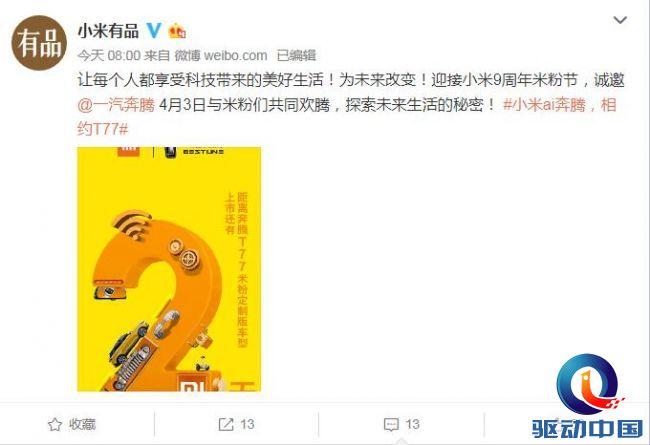 小米宣布奔腾T77米粉定制版4月3日米粉节发布