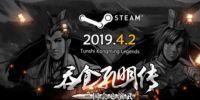《吞食孔明传》steam版上线,全新试炼版本更新