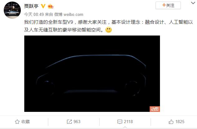 FF收到九城首笔资金 贾跃亭晒全新车型V9渲染图