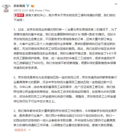 京东回应取消快递员底薪:将用更科学的薪酬结构激励员工