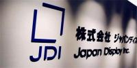 日本JDI宣布接受中方注资,中方将掌握近五成表决权
