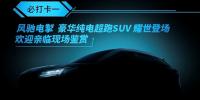 上海车展|广汽新能源发布纯电SUV车型预告图