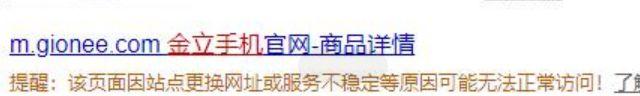 """昔日手机巨头""""金立""""凄凉落幕,负债170亿官网已无法打开"""