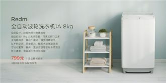 Redmi洗衣机1A首发销售时间推迟,这到底上演了哪一出?