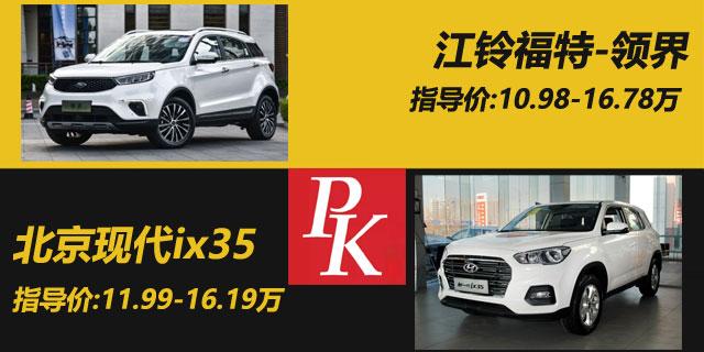 竞争对手发起的挑战 江铃福特领界对比北京现代ix35