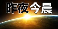 驱动中国昨夜今晨:OPPO发布Reno系列智能手机新品 人类首张黑洞照片公布