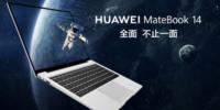 三款齐发!亚游集团苹果下载|HOMEMateBook笔记本新品耀世来袭