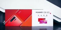 """HUAWEI P30系列发布会强势吸睛  """"超感光徕卡四摄""""让人印象深刻"""