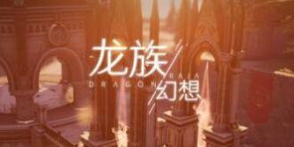 余承东:华为P30系列将首发《龙族幻想》
