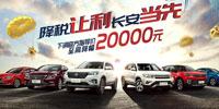 响应国家增值税下调 长安汽车部分车型让利最高3.7万