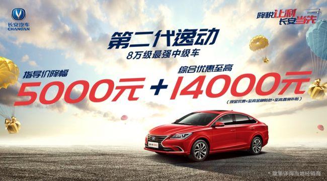 响应国家增值税下调 长安汽车部分车型让利最高3.7万-阿里汽车