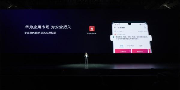 张平安:华为终端云服务是未来消费者布局最重要的部分之一