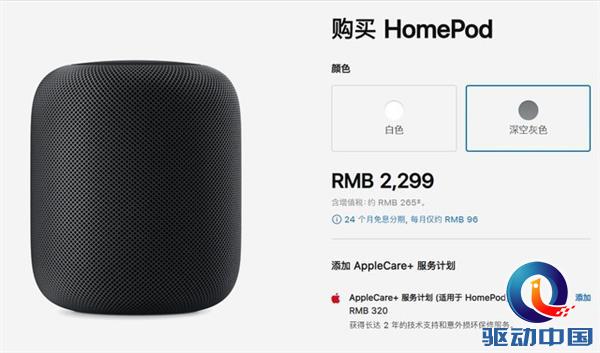 国内上市3个月直降500元!苹果HomePod到底怎么了?