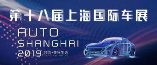 2019上海国际车展  驱动中国专题报道