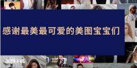 美图手机发告别信 年中关闭手机业务独家授权小米集团