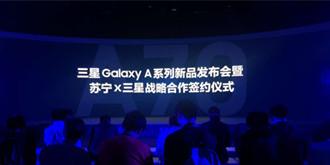 借中端机提振中国市场 三星携手苏宁发布四款A系列手机