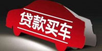 陕西市场监督管理局:未听说要求全省内4S店退金融服务费!