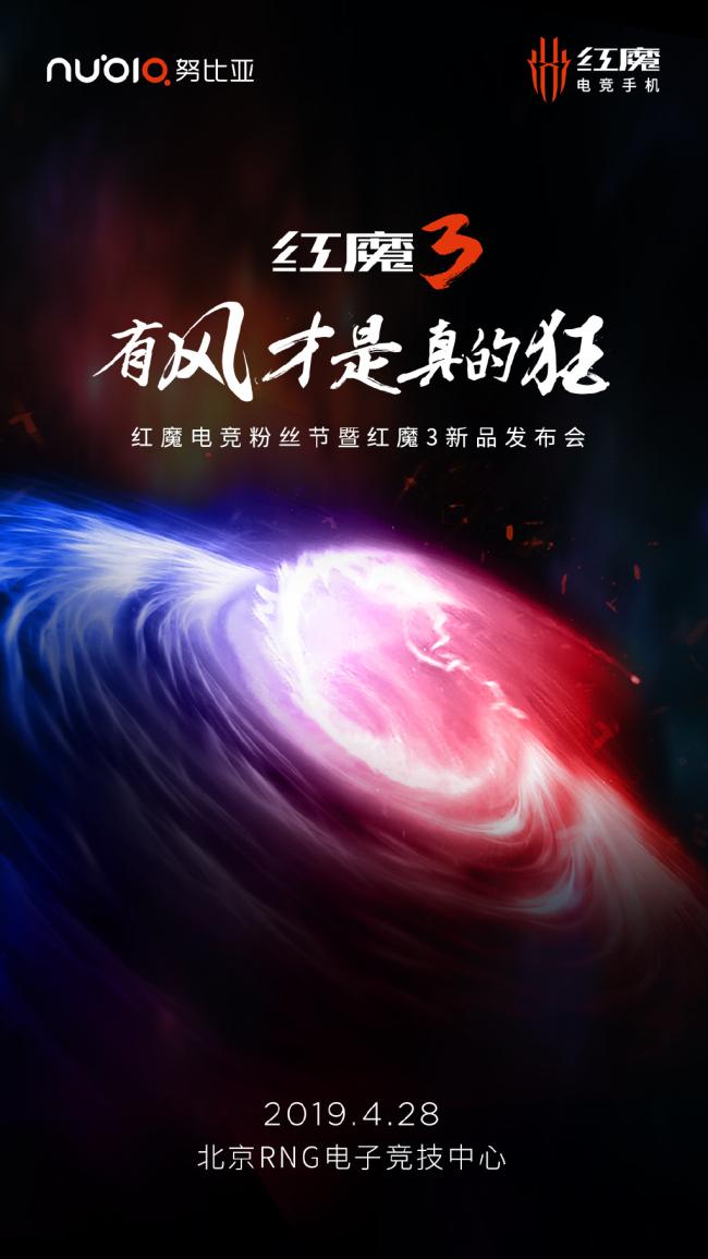红魔3官宣定档,4月28日北京RNG电竞中心正式发布