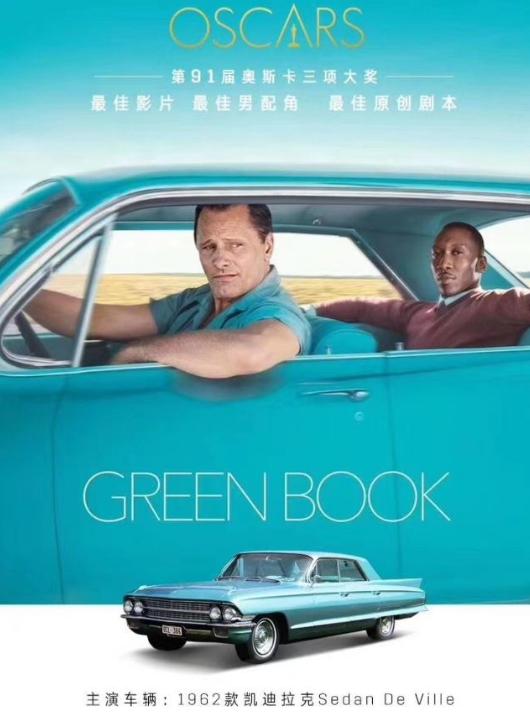 绿皮书蓝皮车 公路上崛起的美国情怀