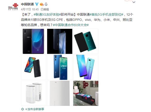 首批5G手机全部到位 华为Mate 20X 5G版打通首个5G电话