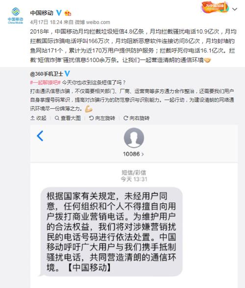 骚扰电话防不胜防?中国移动:将依法处置营销扰民电话