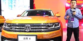 上海车展:超大号Coupe车型,途昂X全球首发