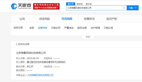A站被列入经营异常名录 回应:注册地址未及时申请变更