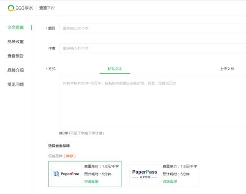 """360搜索上线论文查重平台 支持""""在线改重""""功能"""