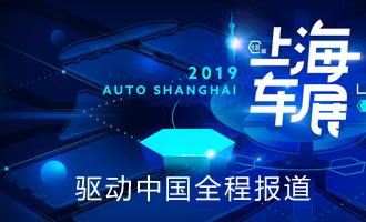 第十八届上海国际车展