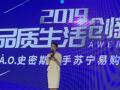AO史密斯携手苏宁超级品牌日 创新赋能助力产业升级