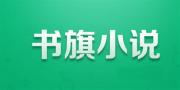 支付宝发力小程序!书旗小说支付宝小程序用户数突破6000万