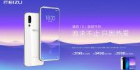 追求不止只因热爱 3198元起魅族16s旗舰手机正式发布