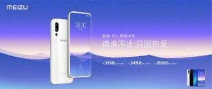 """""""真香""""依旧 真旗舰魅族16s发布售价3198元起"""