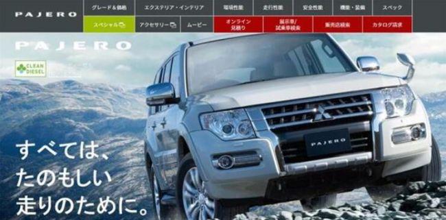 越野爱好者的遗憾 三菱帕杰罗将在日本地区全面停产