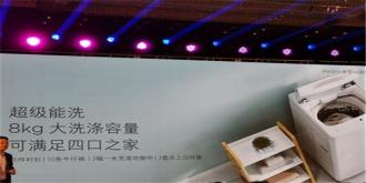 Redmi全自动波轮洗衣机1A首卖时间公布!小米商城:4月28日