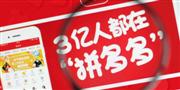 """拼多多、淘宝被美国贸易部门列为""""恶名市场"""" 电商平台难逃假货""""魔爪""""?"""